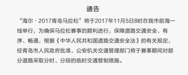 2017青马要开跑了 交警公布交通管制调流方案