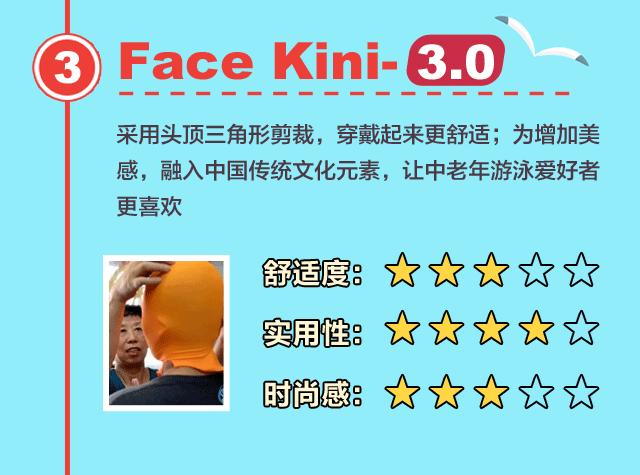 从秋裤到Face Kini7.0  防晒我们是认真的