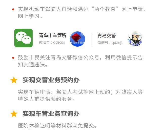 青岛交警推出28条措施