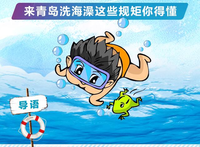 拜不听话 这是为你好 来青岛洗海澡这些规矩你得懂!