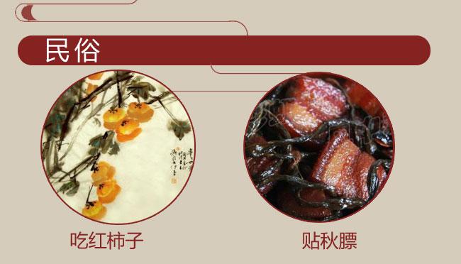 民俗吃红柿子贴秋膘