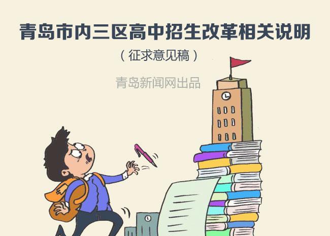 青岛市内三区高中招生改革相关说明
